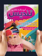 طرح تراکت آموزشگاه نقاشی PSD لایه باز با عکس کودک و رنگ