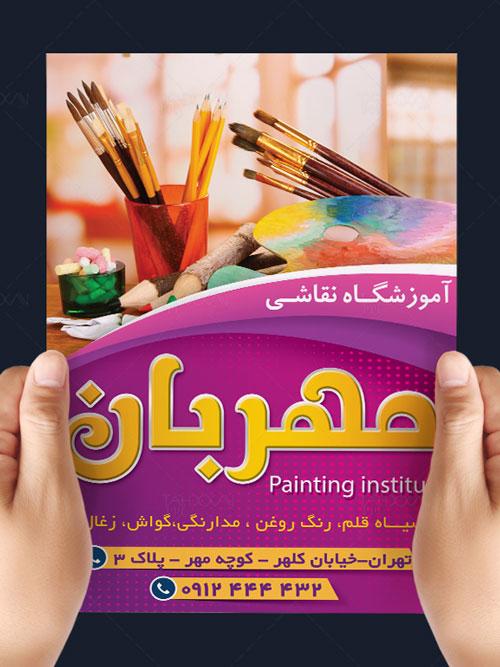طرح تراکت تبلیغاتی آموزشگاه نقاشی