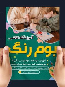 طرح تراکت آموزشگاه و کلاس نقاشی PSD لایه باز
