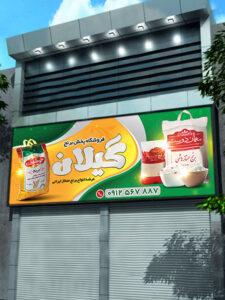 طرح بنر مغازه برنج فروشی PSD لایه باز با کیفیت بالا