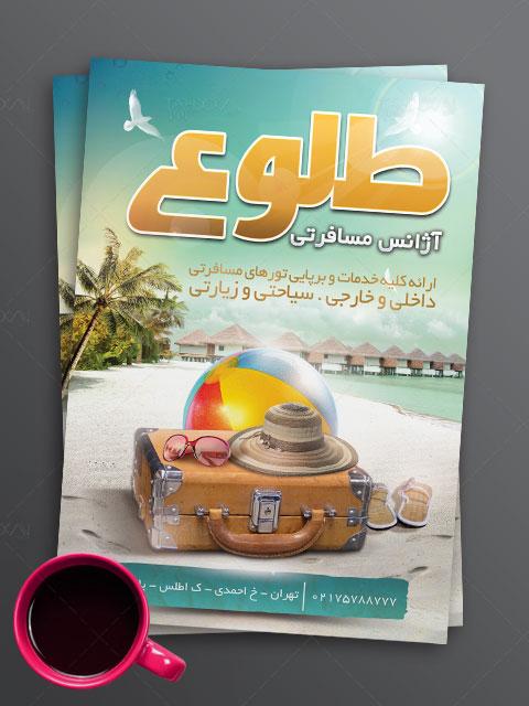 تراکت تبلیغاتی آژانس مسافرتی