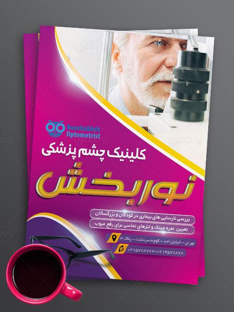 تراکت تبلیغاتی متخصص چشم پزشکی