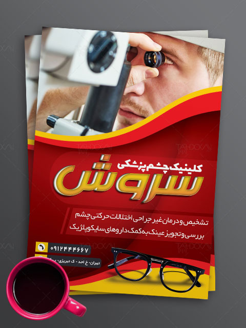 تراکت چشم پزشکی طرح PSD لایه باز