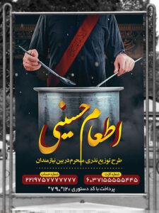 طرح بنر اطعام حسینی و جمع آوری نذورات ماه محرم PSD لایه باز