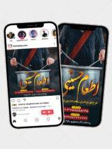طرح اینستاگرام اطعام حسینی محرم و کمک مومنانه PSD لایه باز