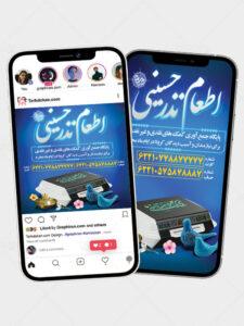 طرح اینستاگرام اطعام حسینی ماه محرم پست و استوری PSD لایه باز