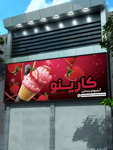 طرح بنر بستنی فروشی