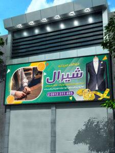 طرح بنر تابلو خیاطی مردانه PSD لایه باز با عکس مانکن لباس مرد
