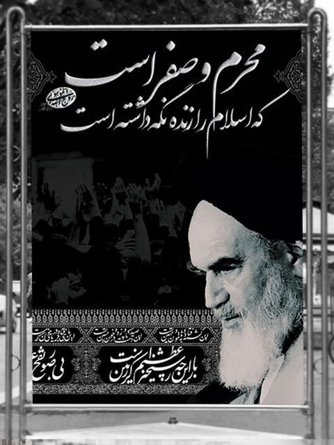بنر محرم و امام خمینی