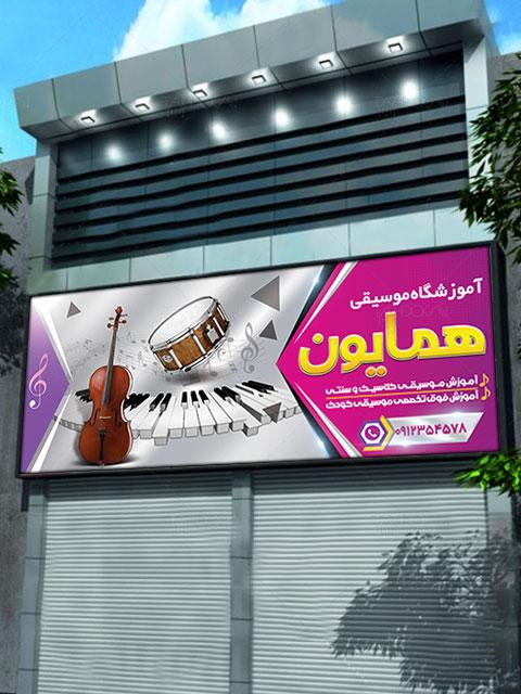 طرح بنر آموزشگاه موسیقی PSD لایه باز