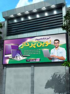 طرح بنر تابلو آموزشگاه کامپیوتر PSD لایه باز با عکس مرد و لپ تاپ