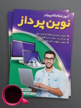 نمونه تراکت آموزشگاه کامپیوتر طرح PSD لایه باز با کیفیت بالا