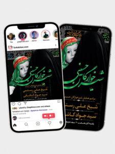 طرح اینستاگرام شیرخوارگان حسینی پست و استوری PSD لایه باز
