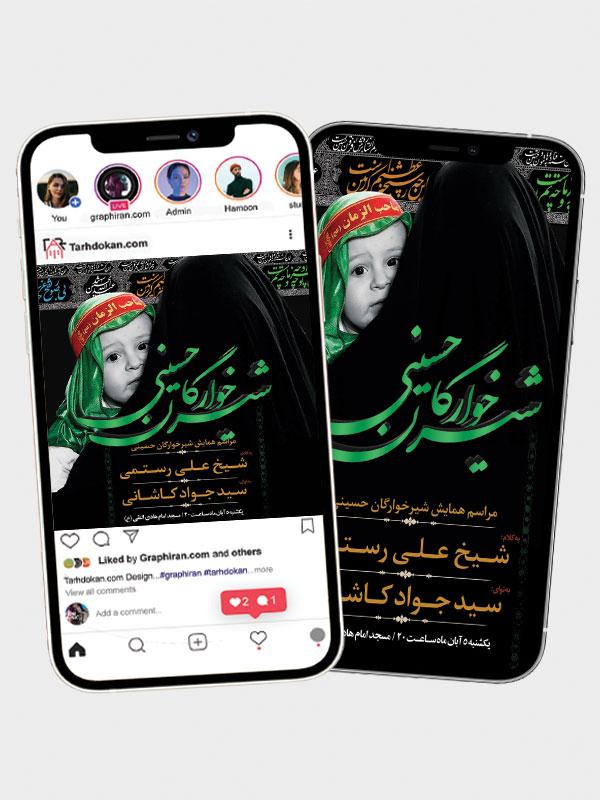طرح اینستاگرام شیرخوارگان حسینی