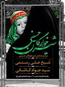بنر اطلاع رسانی مراسم شیرخوارگان حسینی طرح PSD لایه باز