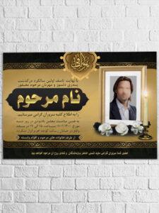طرح آگهی ترحیم PSD لایه باز با قاب عکس و گل و شمع طلایی مشکی
