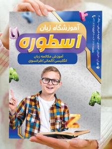 طرح تراکت آموزشگاه زبان PSD لایه باز با عکس حروف انگلیسی