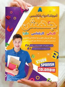نمونه تراکت آموزشگاه زبان خارجی طرح PSD لایه باز