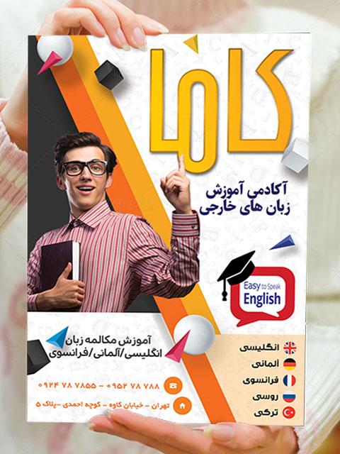 طرح تراکت تبلیغاتی آموزشگاه زبان