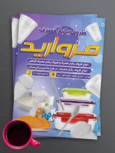 طرح تراکت ظروف یکبار مصرف PSD لایه باز رنگی با کیفیت