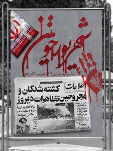 طرح بنر قیام 17 شهریور PSD لایه باز با عکس روزنامه اطلاعات
