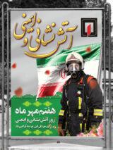 بنر تبریک روز آتش نشانی و ایمنی طرح PSD لایه باز