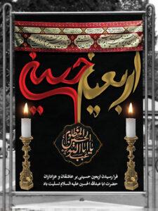 طرح بنر اربعین حسینی PSD لایه باز با تصاویر شمع و کتیبه