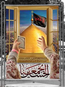 طرح بنر اربعین حسینی لایه باز با عکس حرم امام حسین (ع)