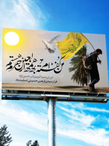 بنر اربعین امام حسین (ع) طرح PSD لایه باز با عکس راهپیمایی اربعین حسینی