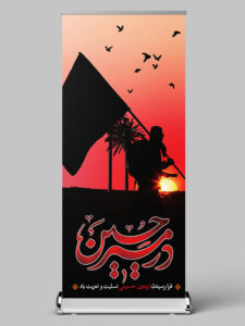 بنر استند اربعین حسینی طرح PSD لایه باز با خوشنویسی در مسیر حسین