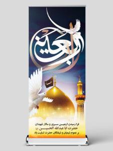 طرح استند اربعین حسینی بنر PSD لایه باز با تایپوگرافی و حرم امام حسین (ع)