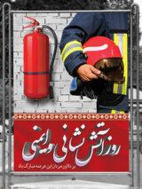 طرح بنر روز آتش نشان و ایمنی 7 مهر ماه PSD لایه باز حرفه ای