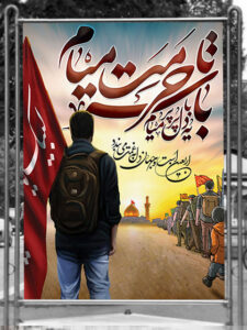 دانلود بنر اربعین حسینی طرح PSD لایه باز با نقاشی پیاده روی اربعین