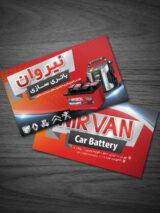 طرح کارت ویزیت فروشگاه باتری اتومبیل PSD لایه باز