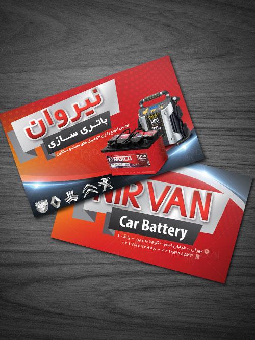 طرح کارت ویزیت فروشگاه باتری
