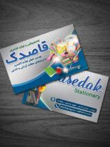 نمونه کارت ویزیت لوازم التحریر و نوشت افزار PSD لایه باز