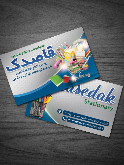 نمونه کارت ویزیت لوازم التحریر
