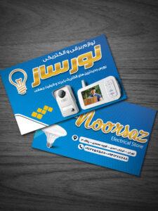 طرح کارت ویزیت کالای برق و الکتریکی PSD لایه باز دو رو با کیفیت
