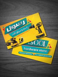 کارت ویزیت ابزار فروشی و یراق آلات طرح PSD لایه باز دو رو