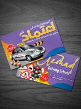 کارت ویزیت آموزشگاه رانندگی طرح PSD لایه باز دو رو