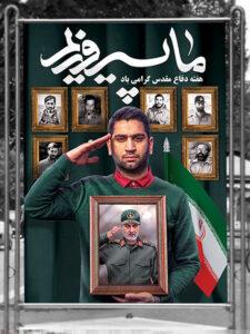 بنر هفته دفاع مقدس با عکس شهدا و سردار سلیمانی طرح PSD لایه باز
