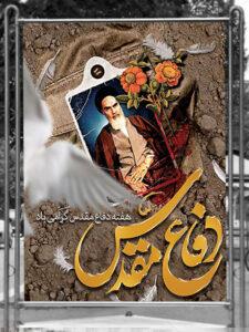 بنر هفته دفاع مقدس PSD لایه باز با عکس امام خمینی (ره) روی خاک جبهه