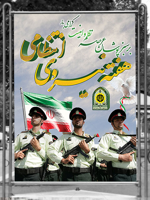 طرح بنر هفته نیروی انتظامی هفته ناجا