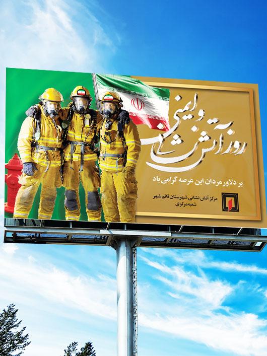 طرح بنر تبریک روز آتش نشان و ایمنی