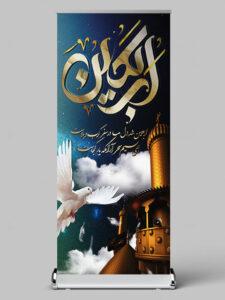 طرح بنر استند اربعین حسینی PSD لایه باز با عکس گنبد امام حسین (ع)