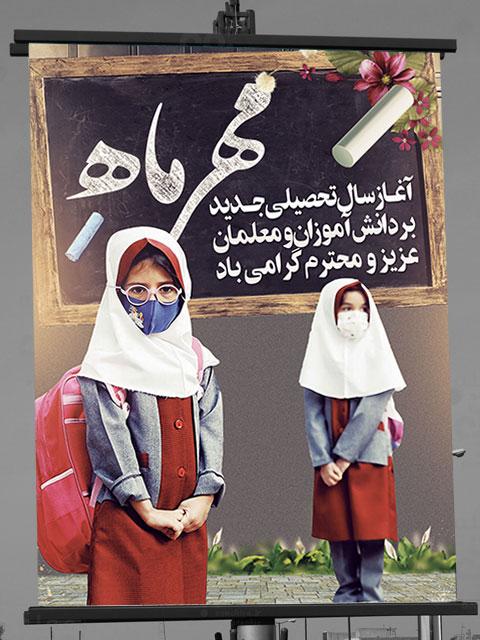 بنر تبریک بازگشایی مدارس
