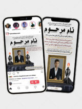 طرح پست و استوری اینستاگرام آگهی ترحیم PSD لایه باز