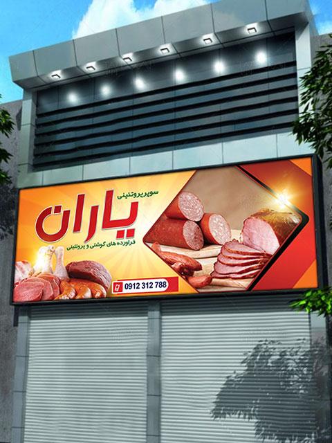 طرح بنر فروشگاه محصولات گوشتی