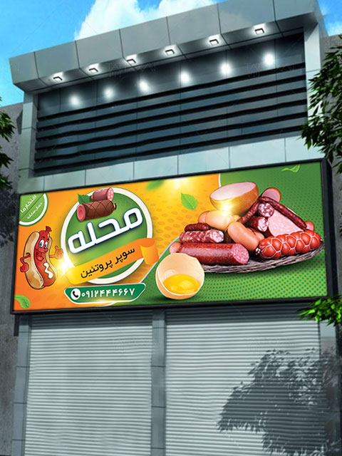 طرح بنر فروشگاه محصولات پروتئینی