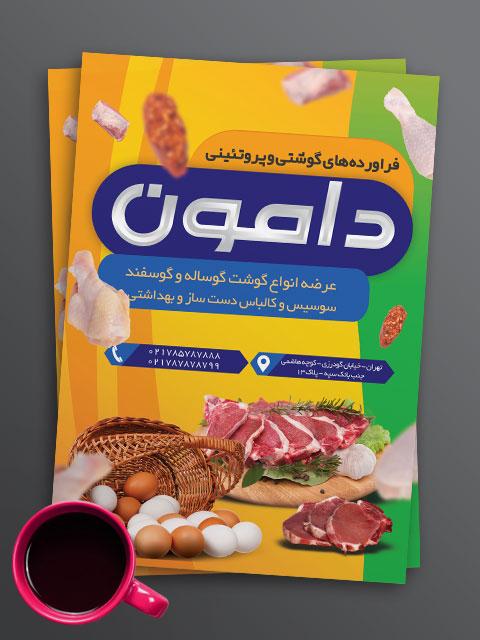 طرح تراکت فروشگاه محصولات پروتئینی